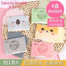 美妆大师400张 吸油纸面部男女脸部控油便携刘海清洗绿茶吸油面纸