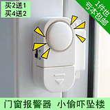 Household door magnetic induction alarm window alarm hotel tourism plastic steel alloy burglar door and window alarm