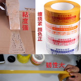 4.2-6.0mm wide and multiple specifications Taobao warning tape sealing with transparent packaging express tape