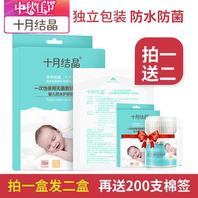 十月结晶护脐贴新生儿宝宝防水肚脐贴婴儿透气洗澡脐带游泳贴10片