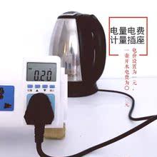 小电流数显电量计量插座电功率带家用面板式电费电度表10a移动16a