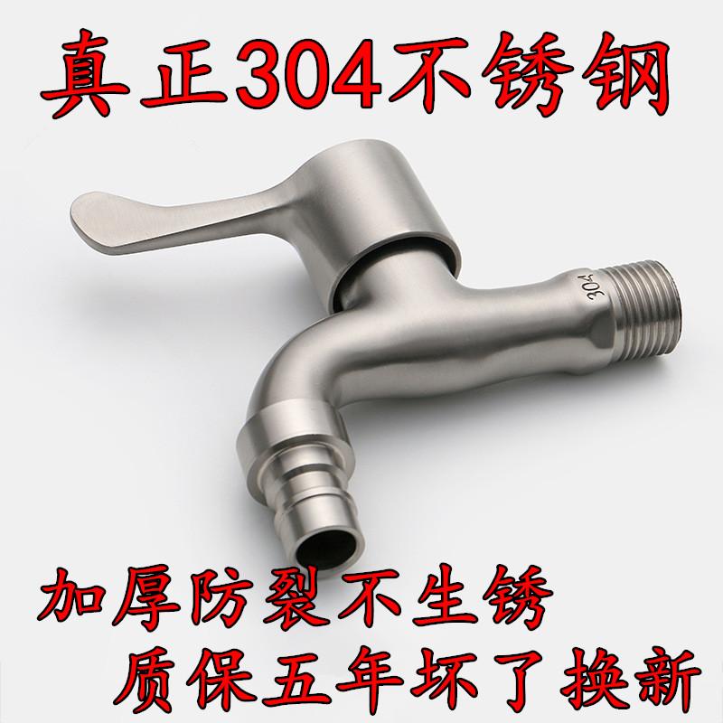 304不锈钢水龙头 水嘴