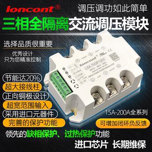 三相交流调压模块变压电力调整器可控硅调光调功调温度控制加热