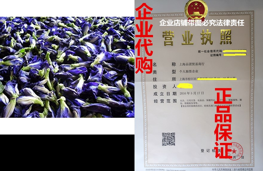 Organic Dried Butterfly Pea Flowers from Thailand by T