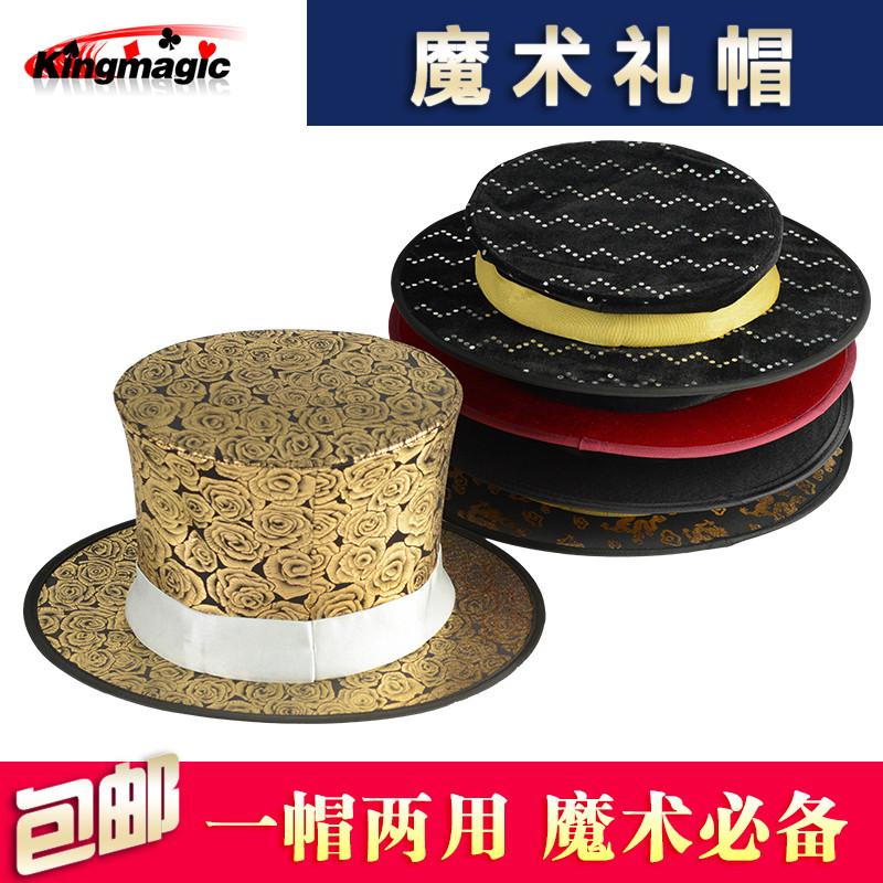 皇牌魔术 折叠式 魔术帽 魔术礼帽 弹簧帽 舞台魔术道具