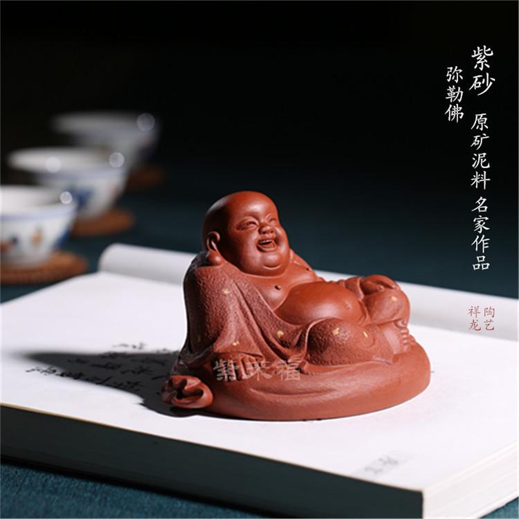 紫砂弥勒佛 茶宠 名家手工创意雕塑茶具茶盘摆件新品佛像茶玩可养