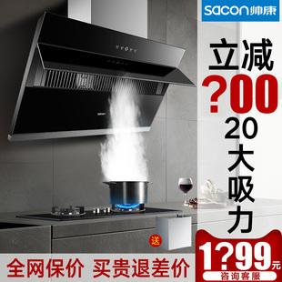 家用厨房脱排吸抽油烟机侧吸式帅康S8707