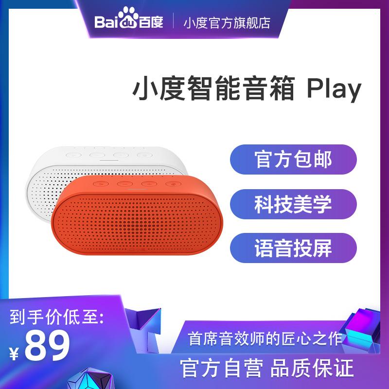 【包邮】小度智能音箱play人工AI语音百度音响wifi蓝牙机器人小杜
