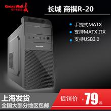 商务办公MATX机箱 商祺R20台式电脑机箱 长城 USB3.0台式机箱防尘