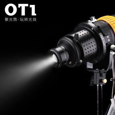 鑫威森OT1聚光筒 LED摄影灯聚光筒投影束光筒聚光镜艺术摄影光效摄影镜