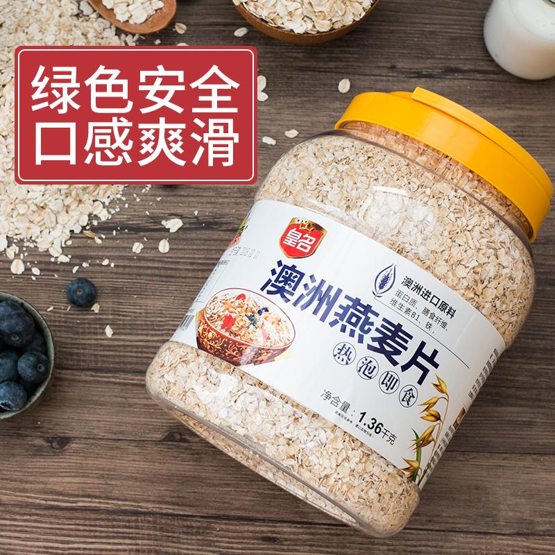 皇名燕麦片纯早餐速食即食懒人无糖精冲饮无脱脂营养原味代餐食品