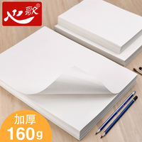 100 sketch paper painting paper 4k art color lead painting with painting paper gouache paper 8k forty eight open wholesale A4 this sketch student with beginner 16k watercolor paper