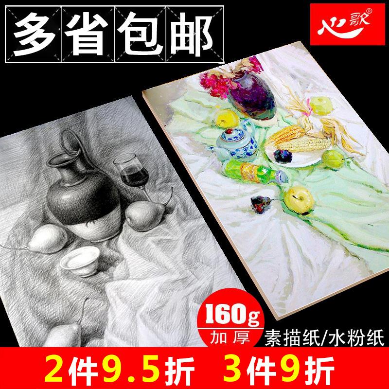 素描纸4k批发100张美术画画纸4开厚水彩纸铅画纸八开四开水粉纸8k