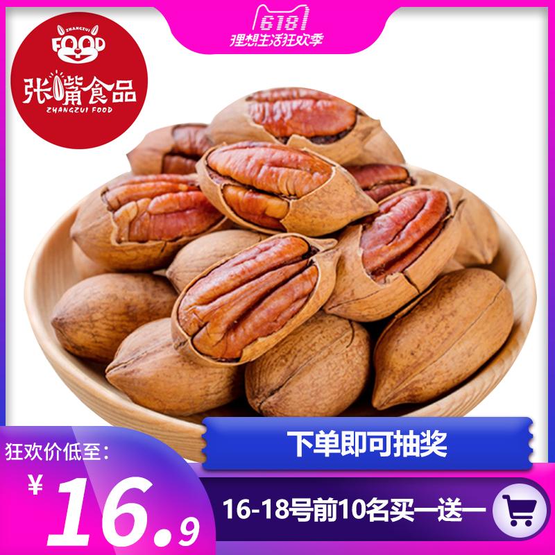 张嘴食品 碧根果500g奶油味坚果零食长寿果山核桃整箱5斤袋装散装