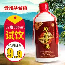 贵州原浆老酒浓香型粮食白酒52度500ml喜宴酒婚宴用酒 单瓶
