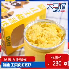 马来西亚猫山王榴莲肉冷冻新鲜果肉无核冻榴莲酱泥罐头烘培装500g