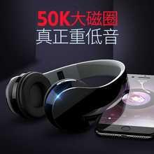 新款無線男女頭戴式手機電腦插卡重低音藍牙耳機耳麥通用可接聽電