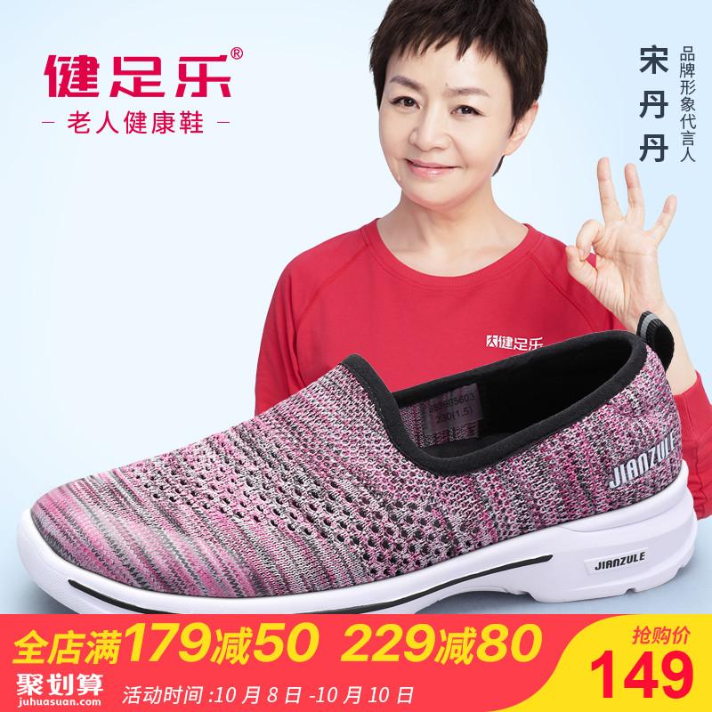 健足乐中老人鞋 夏季透气妈妈鞋 轻盈健步休闲鞋中老年女软底