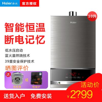 Haier/海尔 JSQ20-E2S(12T)10升精准恒温CO安防燃气热水器家用12哪里便宜