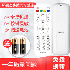 Suitable for Haier Mocha TV remote control HTR-A07M 48A6 50A6 55A6 39A3U48A5