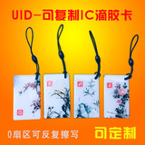 UID drop glue Carmen ban copy card elevator card parking card community card repeatedly wipe IC cartoon drop gum card