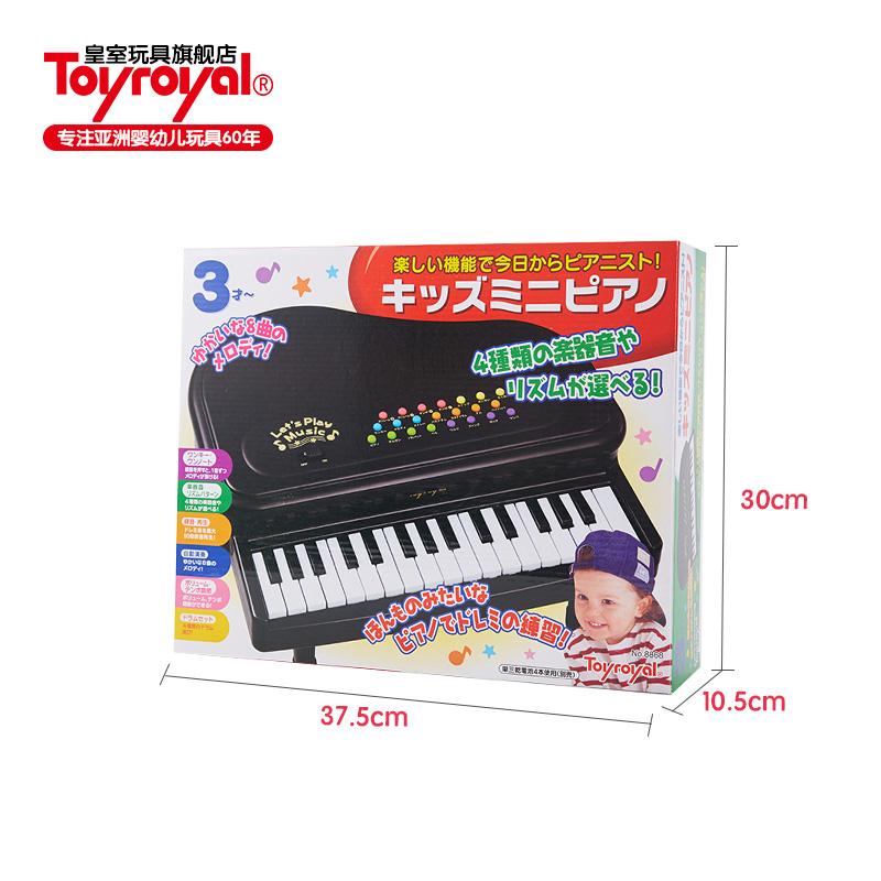 Toyroyal日本皇室玩具儿童电子琴玩具女孩宝宝迷你钢琴早教音乐
