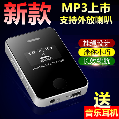 listen to music player mp3 not plug-in mini portable students see the novel's m