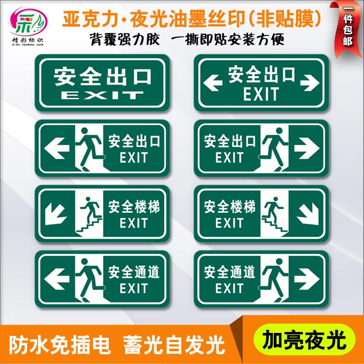 亚克力夜光安全出口指示牌消防通道标志紧急出口楼梯标识牌自发光