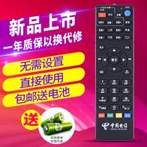 8098机顶盒605电信PTVC315RMC新款C3158098网络机顶盒遥控器RMC中国电信九洲九州PTV包邮