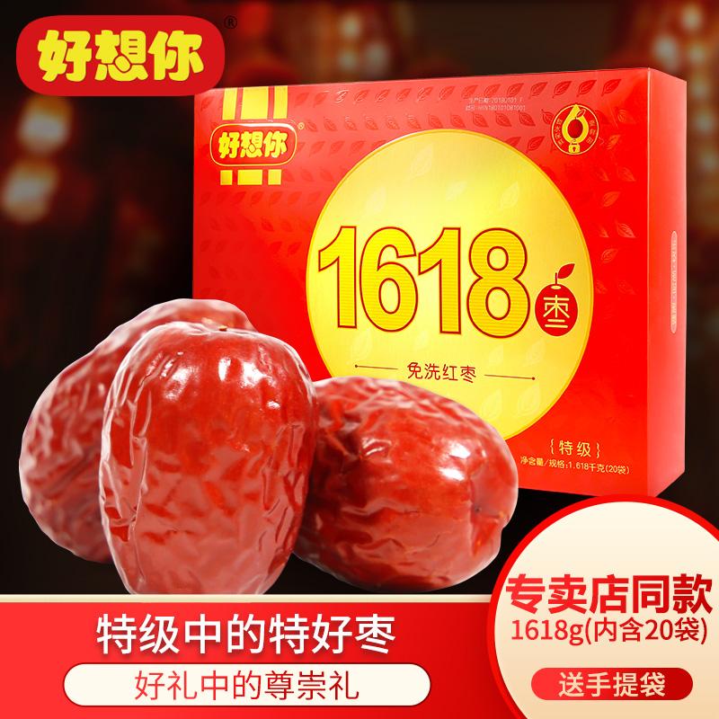 年礼盒红枣