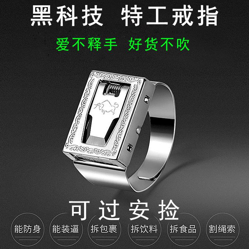男士防身-暗器戒指