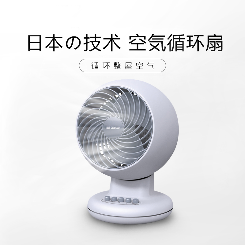 日本爱丽思IRIS对流空气循环扇静音家用台式电风扇小型涡轮爱丽丝