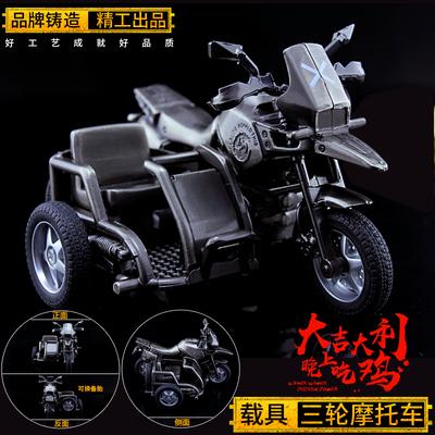 绝地求生摩托车三轮合金模型摆件 电击陷阱 AWM信号玩具枪钥匙扣