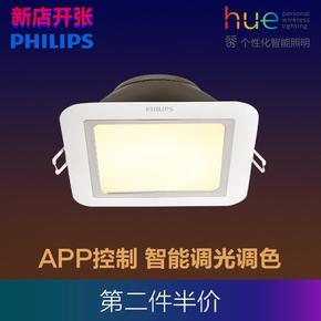 飞利浦led筒灯hue智能照明9w方形开孔12公分睿轩客厅嵌入式天花灯