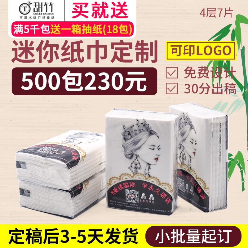 Бумажные носовые платки Артикул 570224961955