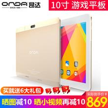 10英寸游戏平板电脑安卓智能全网通可通话手机 昂达 V10 Onda