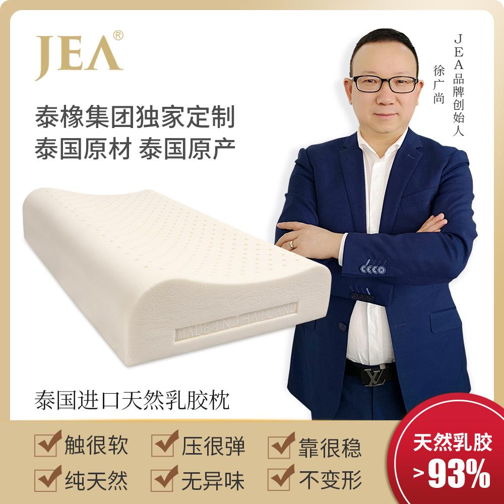 JEA泰国乳胶枕天然纯进口成人单人护颈颈椎记忆橡胶枕芯胶枕头女