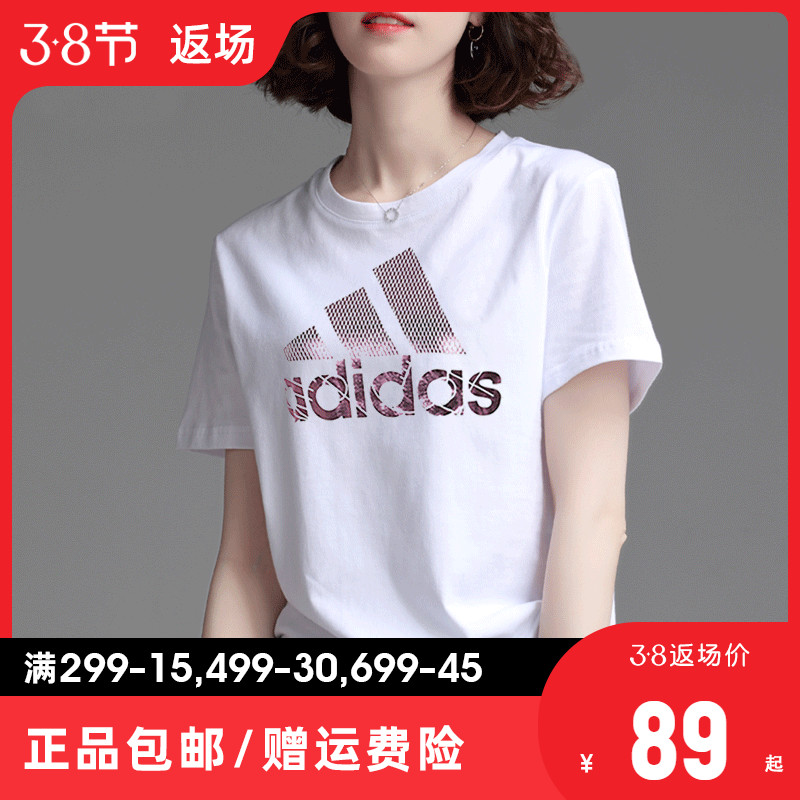 Adidas阿迪达斯运动短袖女装2019夏季新款金标透气圆领T恤DV3033