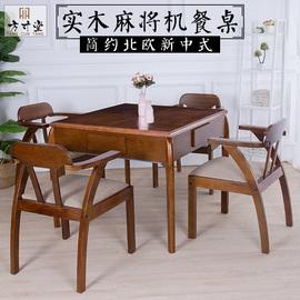 方寸堂实木麻将机全自动餐桌两用带椅子中式麻将桌家用过山车机麻图片