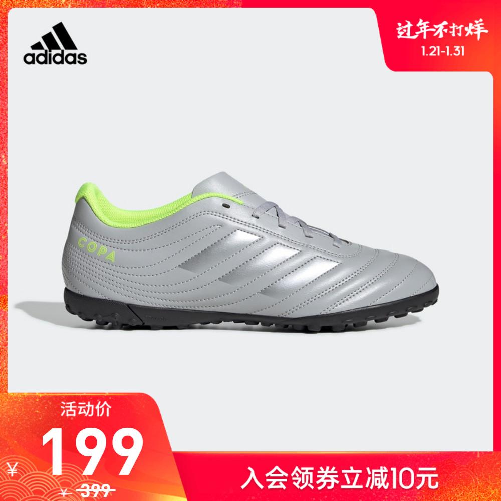 阿迪达斯官网 COPA 20.4 TF男鞋足球鞋硬人造草坪运动鞋EF8356