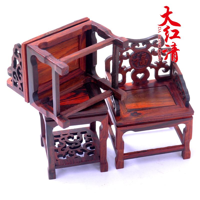 红木工艺品明清微型微缩小家具模型酸枝紫檀木皇宫圈椅木雕摆件