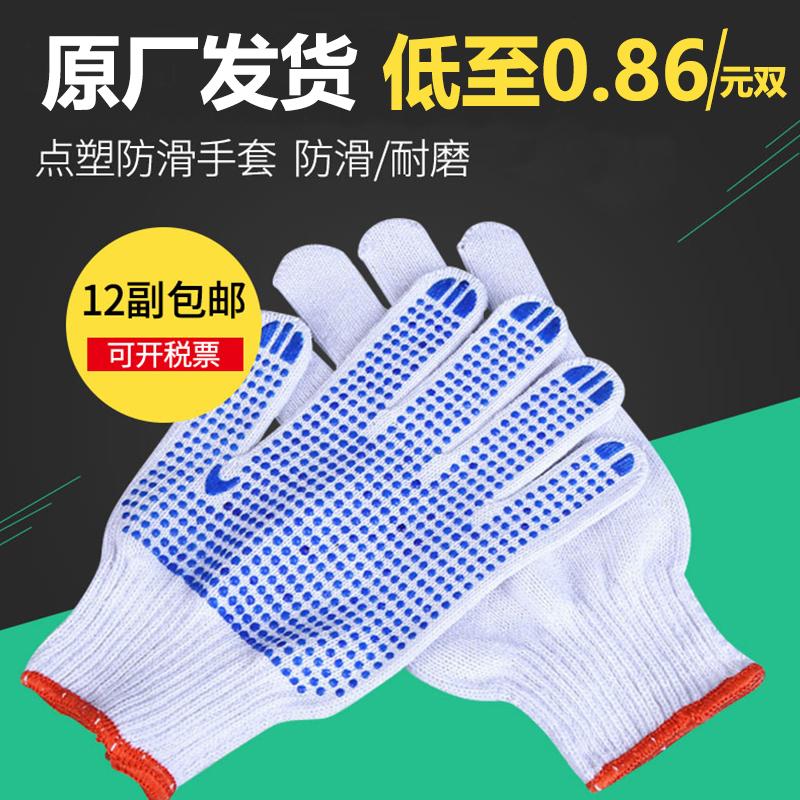 Хозяйственные перчатки / Перчатки с резиновыми точками Артикул 594164057729