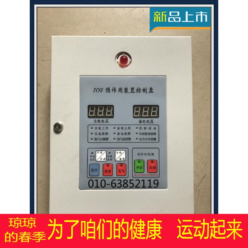 ZSFY消防预作用报警阀用自动微电子版多功能气泵控制柜 盘 控制箱