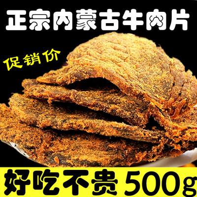 正宗内蒙古风干牛肉干散装手撕香辣牛肉片xo酱烤风味500g包邮