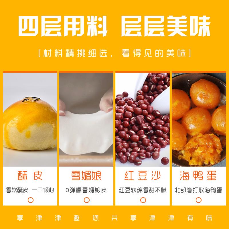 享津津蛋黄酥6枚红豆海鸭蛋雪媚娘麻薯手工糕点网红小吃早餐零食