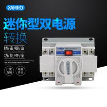ATS220V双电源自动转换开关切换开关CB级迷你型家用MRQ163A2P