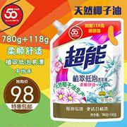 超能洗衣液正品替换装植翠低泡易漂898g1袋特价促销家庭装包邮