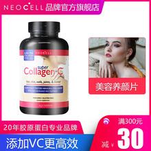 蛋白肽 NeoCell美国胶原蛋白片美白抗衰老口服美容养颜女进口正品图片