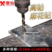 磨仙麻花钻M42三刃高钴不锈钢钻头金属木工开孔器高速直柄不锈钢