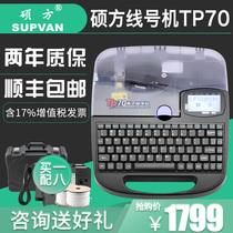 电脑tp76线管套管打号机打码机线号管号码管打印机TP70硕方线号机